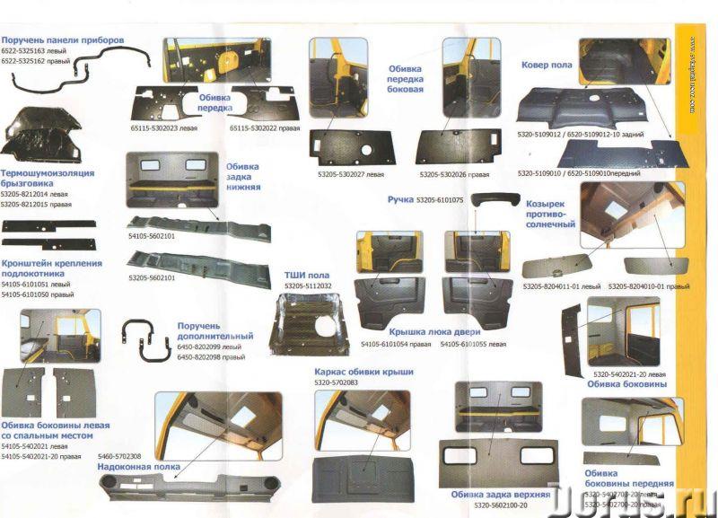 Обшивка кабины КАМАЗ - Запчасти и аксессуары - Обшивка кабины КАМАЗ: обшивка кабины, обшивка крыши..., фото 1