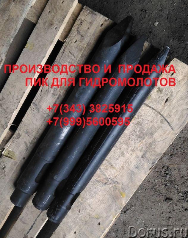 Пика гидромолота Soosan sb40 sb45 Jcb hm260 hm380 Powerking pk45 - Запчасти и аксессуары - Пика гидр..., фото 1